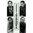 【送料無料】落語研究会 上方落語四天王 【DVD】