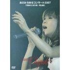 あさみちゆきコンサート in 青山劇場〜青春のたまり場〜 【DVD】