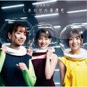 乃木坂46/しあわせの保護色《TYPE-D》 【CD+Blu-ray】