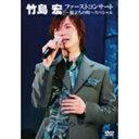 竹島宏 ファースト・コンサート〜旅立ちの時〜 【DVD】