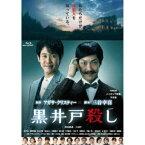黒井戸殺し 【Blu-ray】