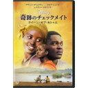 奇跡のチェックメイト -クイーン・オブ・カトゥエ- 【DVD】