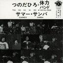 つのだひろと体力バンド/サマー・サンバ《完全限定生産盤》 (初回限定) 【CD】