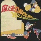 チューリップ/魔法の黄色い靴 【CD】