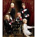 王室教師ハイネ-THE MUSICAL- 【Blu-ray】