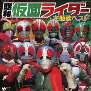 Kamen Rider showa () CD