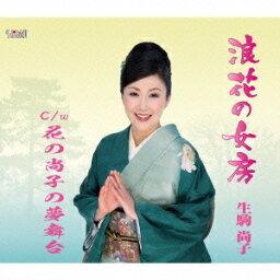 生駒尚子/浪花の女房/花の尚子の夢舞台 【CD】