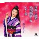 湯浅みつ子/猿若三座節/房総酒造り唄/いわし船 【CD】