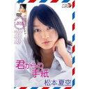 松本夏空 君からの手紙 【DVD】