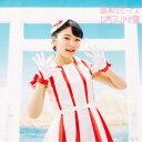 ばってん少女隊/無敵のビーナス《怪獣黒帯盤》 (初回限定) 【CD】