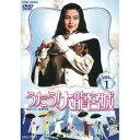 うたう!大龍宮城 VOL.1 【DVD】