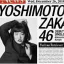 吉本坂46/泣かせてくれよ《ゆりやんレトリィバァ盤》 【CD】