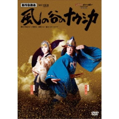 歌舞伎『風の谷のナウシカ』 DVD