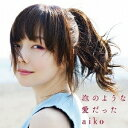 aiko/泡のような愛だった (初回限定) 【CD】