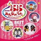 (童謡/唱歌)/NHKみんなのうた 55 アニバーサリー・ベスト 〜ともだちみつけた〜 【CD】