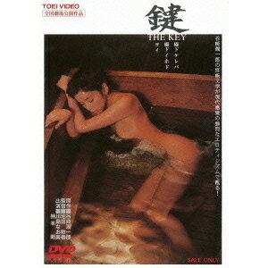 鍵 THE KEY 【DVD】