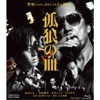 孤狼の血 【Blu-ray】