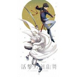 活撃 刀剣乱舞 3《完全生産限定版》 (初回限定)