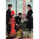 海軍兵学校物語 あゝ江田島 【DVD】