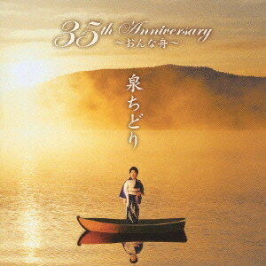 泉ちどり/35th Anniversary〜おんな舟〜 【CD】