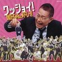 加藤茶/ワッショイ!加トちゃんメドレー!! 【CD】