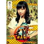 指原の乱 vol.2 【DVD】