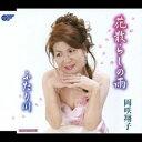 岡咲翔子/花散らしの雨/ふたり川 【CD】