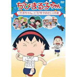 ちびまる子ちゃん 「たまちゃん、ピアノをやめたい」の巻 【DVD】