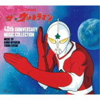 KUNIO MIYAUCHI/TOHRU FUYUKI/ザ☆ウルトラマン 40th ANNIVERSARY MUSIC COLLECTION 【CD】