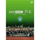 湘南ベルマーレイヤーDVD「NONSTOP FOOTBALLの真実 第1章 〜2014 J2優勝〜」 【DVD】