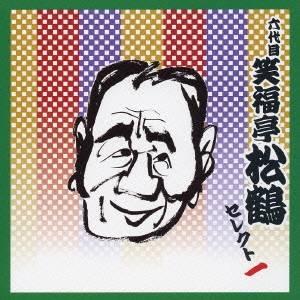 笑福亭松鶴[六代目]/六代目 笑福亭松鶴 セレクト一 【CD】