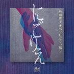 竹田恵子/竹田恵子 オペラひとりっ切り 吉川和夫:にごりえ 【CD】