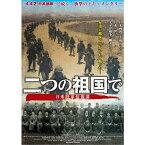 二つの祖国で 日系陸軍情報部 【DVD】