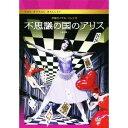 英国ロイヤル・バレエ団 不思議の国のアリス (全2幕) 【DVD】