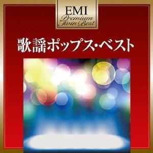 (オムニバス)/歌謡ポップス・ベスト 【CD】