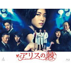 アリスの棘 Blu-ray BOX 【Blu-ray】