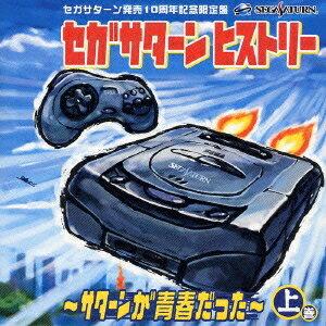(ゲーム・ミュージック)/セガサターンヒストリー 〜サターンが青春だった〜 上巻 (初回限定) 【CD】