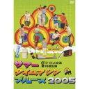 サマータイムマシン・ブルース2005 ヨーロッパ企画 第18回公演 【DVD】 - ハピネット・オンライン