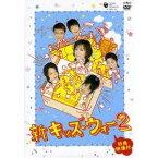 【送料無料】新キッズ・ウォー2 DVD-BOX 【DVD】