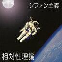 相対性理論/シフォン主義 【CD】