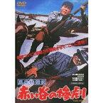 風来坊探偵 赤い谷の惨劇 【DVD】