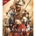 るろうに剣心 京都大火編 豪華版《豪華版》 【Blu-ray】