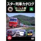 スター列車カタログ 第9巻 ローレル賞受賞車両特集(1961〜2002) 【DVD】