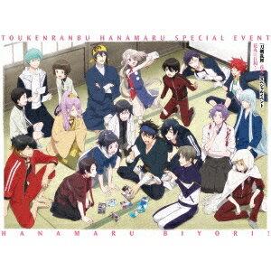 『刀剣乱舞-花丸-』スペシャルイベント花丸◎日和! 【DVD】