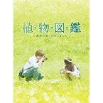 植物図鑑 運命の恋、ひろいました 豪華版 (初回限定) 【DVD】