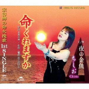 ちしお/命くれますか/夜の金魚 【CD】