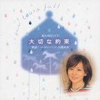 大橋未歩/大切な約束 【CD】