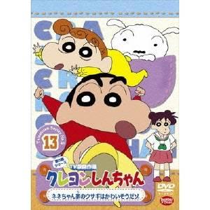 クレヨンしんちゃん TV版傑作選 第5期シリーズ 13 ネネちゃん家のウサギはかわいそうだゾ 【DVD】