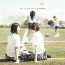 楽天乃木坂46グッズ乃木坂46/おいでシャンプー 【CD+DVD】
