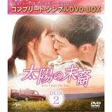 太陽の末裔 Love Under The Sun BOX2 <コンプリート・シンプルDVD-BOX> (期間限定) 【DVD】